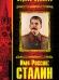 Список лучших книг про Сталина