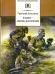 Список лучших книг про войну для детей