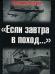 Серия книг «Великая Отечественная: Неизвестная война»