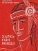 Список лучших книг про индейцев