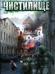 Книги про выживание после апокалипсиса