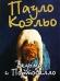 Список лучших книг про магов, колдунов, ведьм
