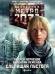 Серия книг Вселенная Метро 2033