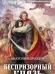 Книги про попаданцев в средневековье