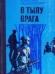 Книги про разведчиков и шпионов
