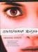 Список лучших книг про душевнобольных