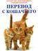 Список лучших книг про животных