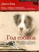 Список лучших книг про собак