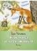 Список лучших книг про лис