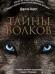Список лучших книг про волков