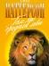Список лучших книг про диких кошек