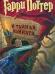 Список лучших книг про змей