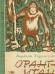Список лучших книг про обезьян