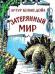 Список лучших книг про динозавров