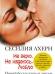 Список лучших книг про любовь которые стоит прочитать