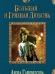 Список лучших фэнтезийных книг о любви