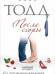 Список лучших книг про любовь