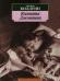 Список лучших книг про однополую любовь