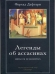 Книги про ассасинов