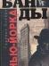 Книги про гангстеров
