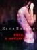Книги про анорексию и анорексиков