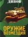 Книги про армию