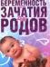 Книги про беременных