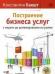 Книги про бизнес для начинающих
