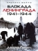 Книги про блокаду Ленинграда