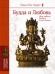 Книги про буддизм