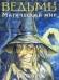 Книги про ведьм