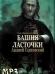 Книги про ведьмака