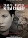 Книги про холокост