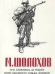 Книги про войну 1941-1945