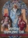 Книги про викингов