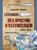 Книги про врачей