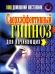 Книги про гипноз