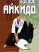 Книги про айкидо