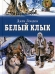 Книги про север