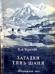 Книги про альпинизм