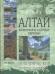 Книги про Алтай