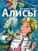Книги про Алису Селезневу