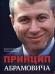 Книги про Романа Абрамовича