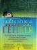 Книги про аутизм и аутистов