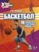 Книги про баскетбол и баскетболистов
