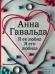 Книги про безответную любовь