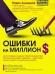 Книги про бизнес которые нужно прочитать