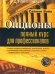 Книги про бинарные опционы