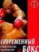 Книги про бокс и боксеров