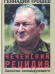 Книги про войну в Чечне
